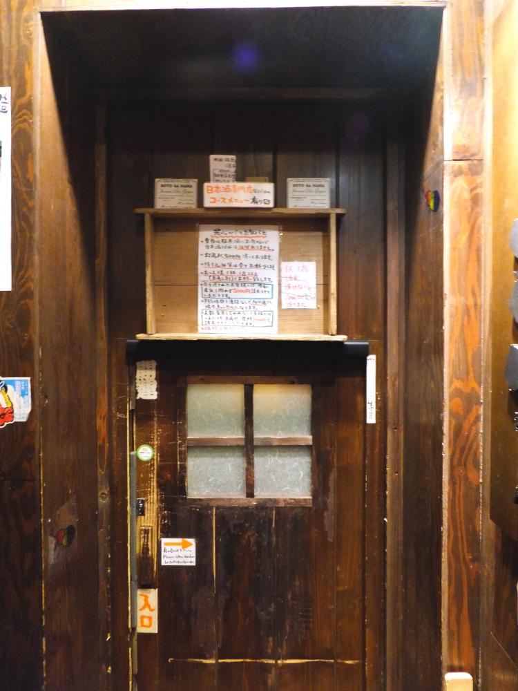 Small wooden door.