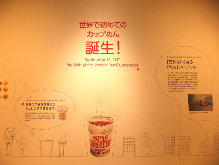Timeline of cup noodles : focus on the birth of the first cup noodles (September 18, 1971)